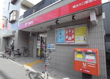 横浜大口郵便局の画像1