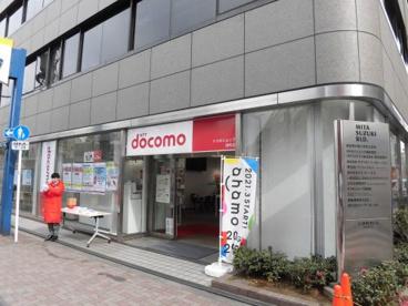 ドコモショップ田町店の画像1