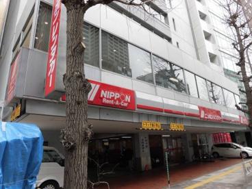 ニッポンレンタカー 田町 営業所の画像1