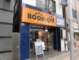 BOOKOFF(ブックオフ)総合買取窓口 田町駅西口店