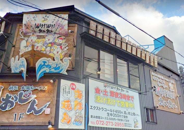 名代宇奈とと 鳳店の画像