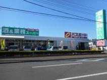 業務スーパー 国立弁天通り店