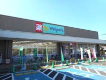 Welpark(ウェルパーク) 小平小川橋店