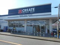 クリエイトSD(エス・ディー) 小平中島町店