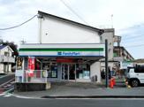 ファミリーマート 竹山団地店