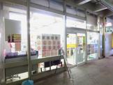 横浜竹山郵便局