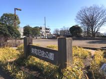 栄町記念公園