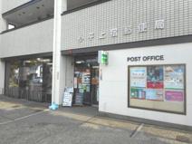 小平上宿郵便局