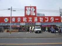 東京靴流通センター小平中島店