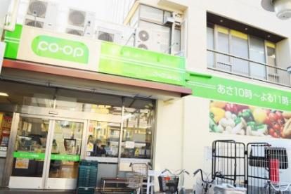 ミニコープ中野店の画像1