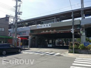 阪神本線「大石」駅の画像1