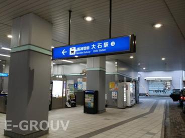 阪神本線「大石」駅の画像2