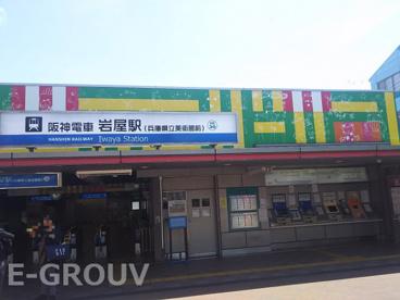 阪神本線「岩屋」駅の画像1