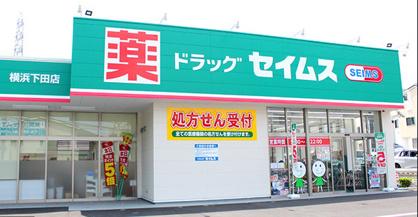 富士薬局の画像1