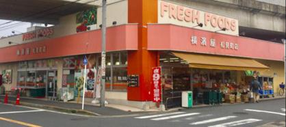 横濱屋松見町店の画像1
