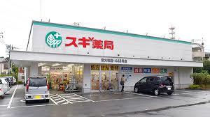 スギドラッグ 東大和店の画像1