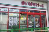 まいばすけっと 菊名駅店