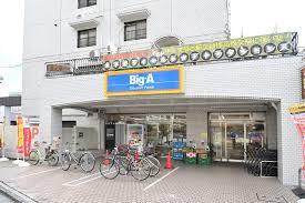 ビッグ・エー 東村山栄町店の画像1
