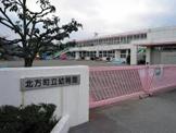 北方町立幼稚園