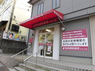 阪神調剤薬局からと店の画像1
