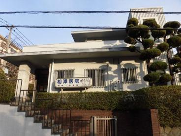相澤医院の画像1