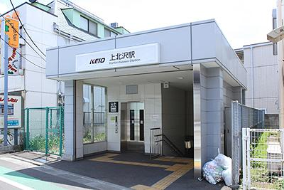 上北沢駅の画像1