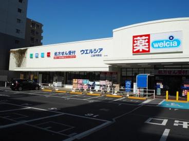 ウエルシア江東平野店 (調剤薬局)の画像1