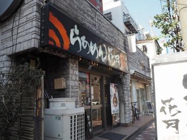 らあめん花月嵐 菊川店の画像1