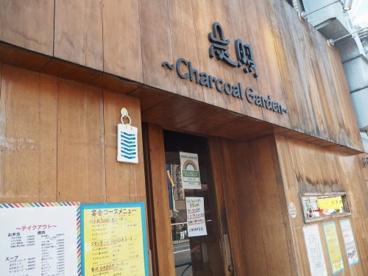 大阪焼肉 炭照の画像1