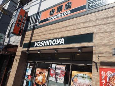 吉野家 菊川駅前店の画像1