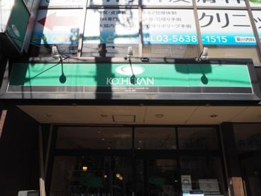 珈琲館 菊川店の画像1