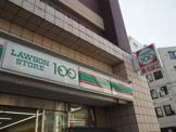 ローソンストア100 江東森下三丁目店