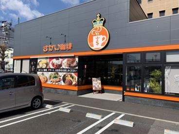 さかい珈琲 天理店の画像5