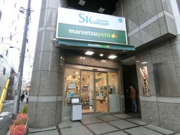 マルエツプチ 四谷二丁目店の画像1