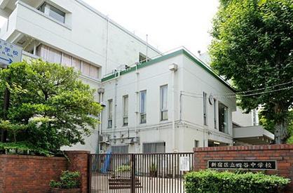 新宿区立四谷中学校の画像1