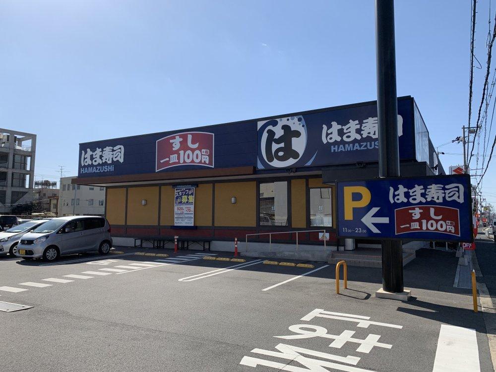 はま寿司 天理店の画像