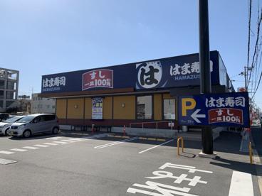 はま寿司 天理店の画像1