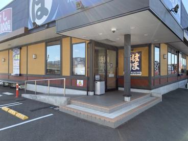 はま寿司 天理店の画像2