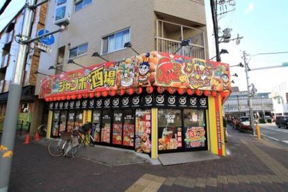 ジャンボ酒場門真市駅前店の画像1