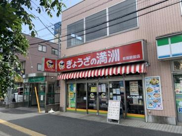 ぎょうざの満州 若葉駅前店の画像1