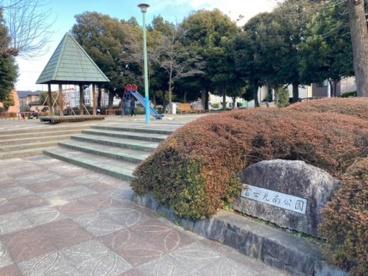 富士見南公園の画像1