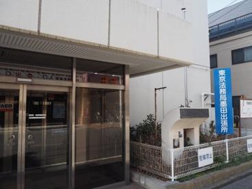 東京法務局 墨田出張所の画像1