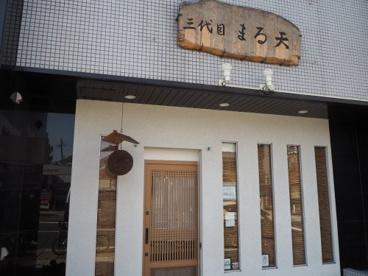 三代目 まる天 森下店の画像1