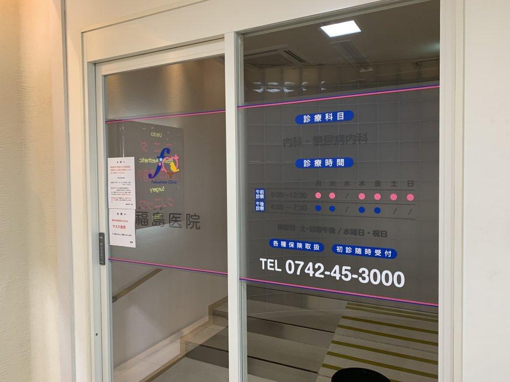 福島医院の画像
