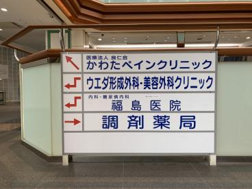 福島医院の画像3