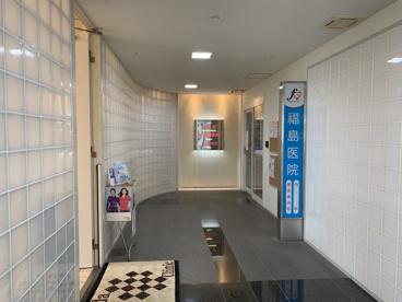 福島医院の画像4