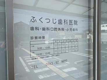 ふくつじ歯科医院の画像2