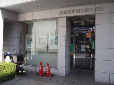 江東信用組合 森下店の画像1