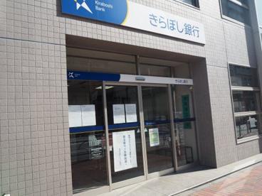 きらぼし銀行 深川支店の画像1