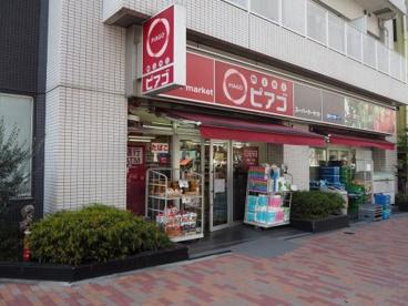 miniピアゴ 常盤2丁目店の画像1